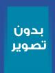 فوری/ برگزاری جلسه تودیع و معارفه